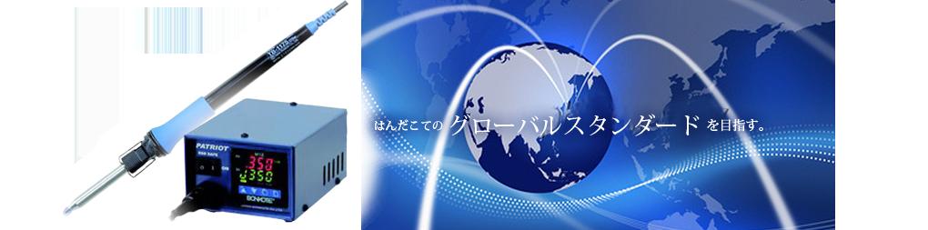 はんだこて・特注こて先でグローバルスタンダードを目指す日本ボンコート