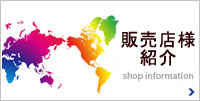 全国のはんだこて販売店と海外の販売店を紹介しています