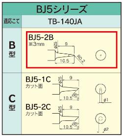 BJ5シリーズ