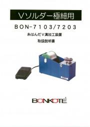 BON-7103-7203
