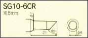 SG10-6CR