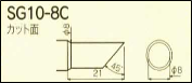 SG10-8C