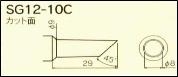 SG12-10C