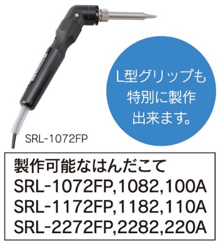 SRL-1072FP