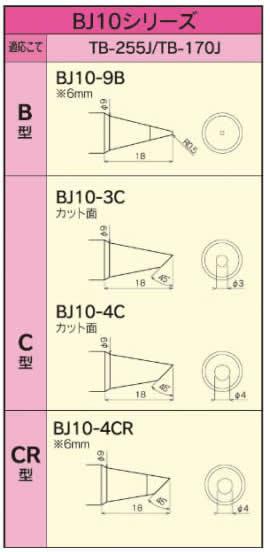 bj10-11