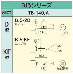 bj5-cr