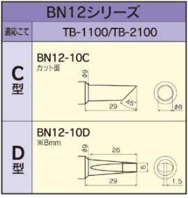 bn12-d