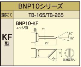 BNP10シリーズ3