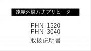 phn-3040