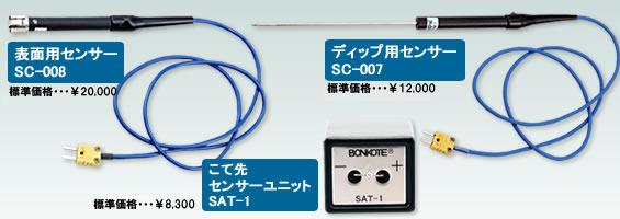 sat-1sc-007sc-008